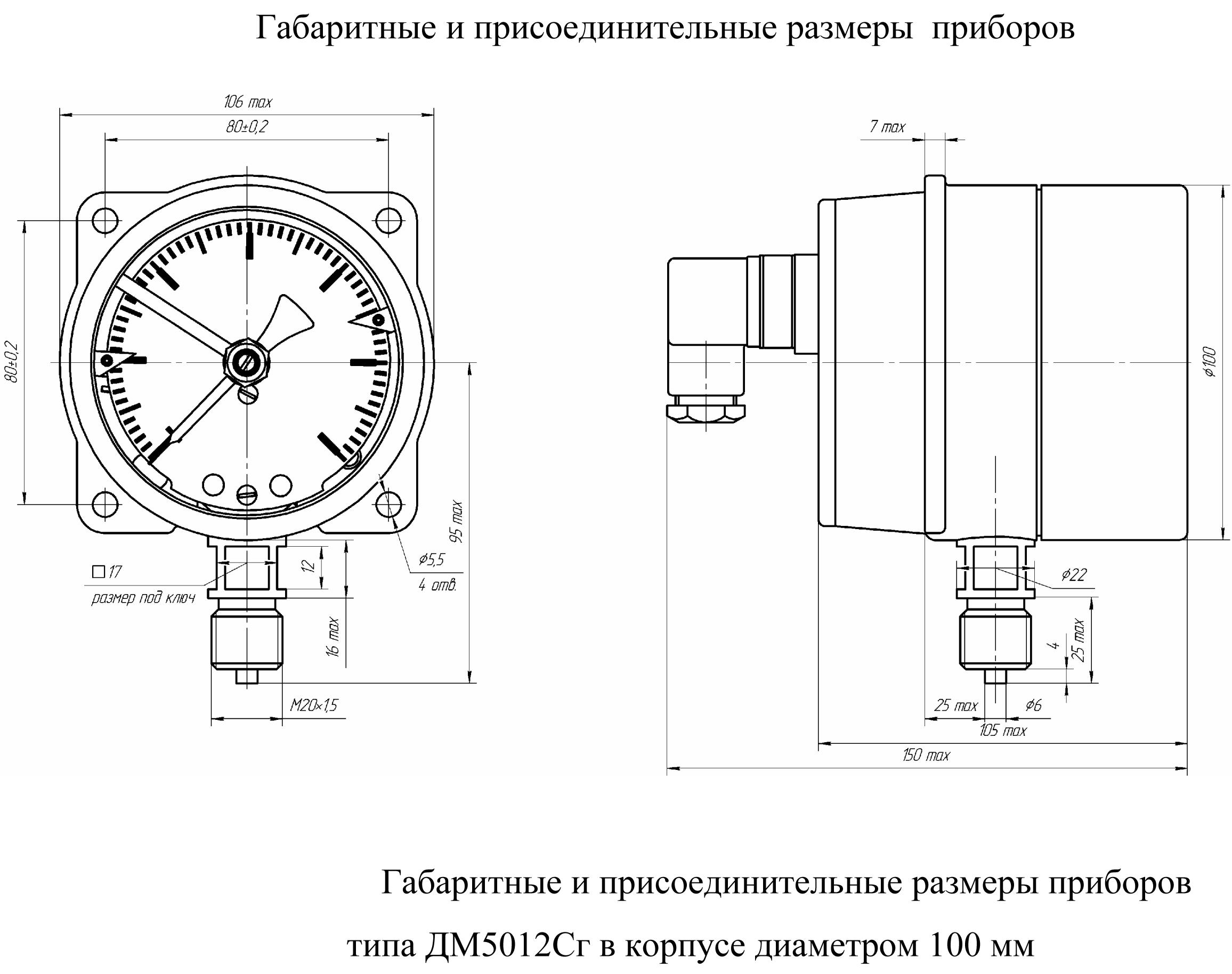 электрическая схема подключения манометра дм